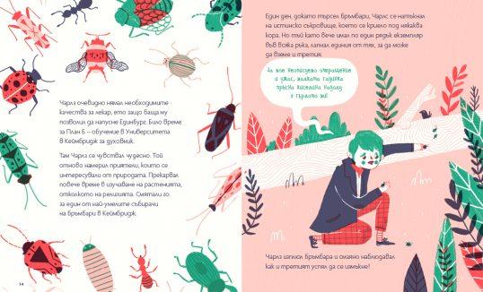 Чарлз Дарвин Кратки пътеводители в биографии забележителни