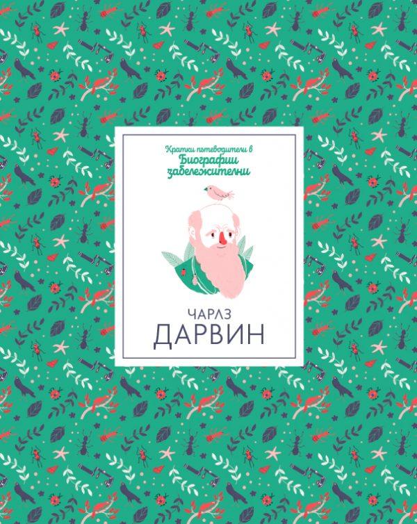 Чарлз Дарвин Кратки пътеводители в биографии забележителни (поредица) Чарлз Дарвин