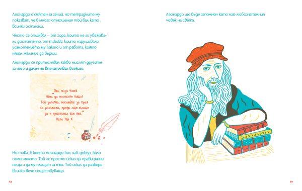 Леонардо да Винчи Кратки пътеводители в биографии забележителни