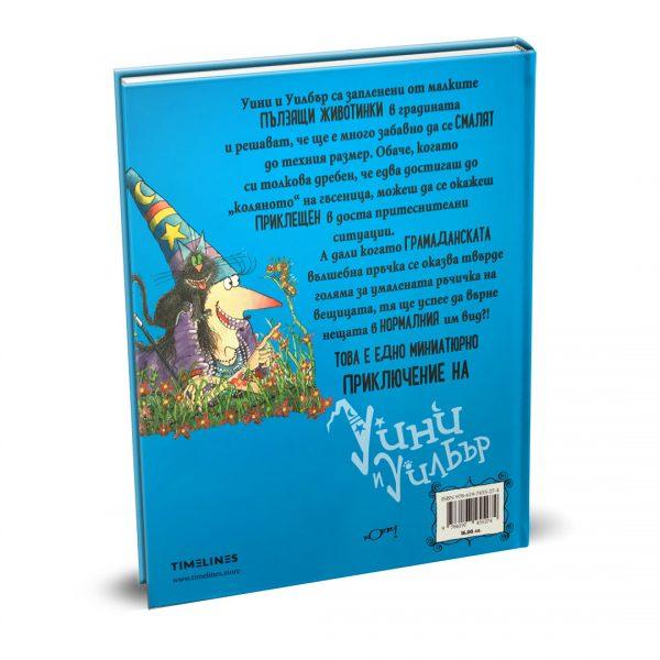 Уини и Уилбър: Градинско сафари