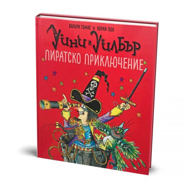 Уини и Уилбър: Пиратско приключение