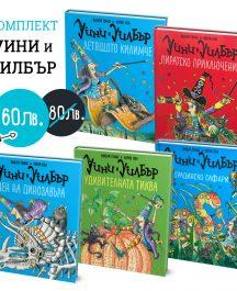 Уини и Уилбър колекция от 5 книги