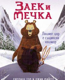 Заек и Мечка книга 5 Лошият цар е същински кошмар